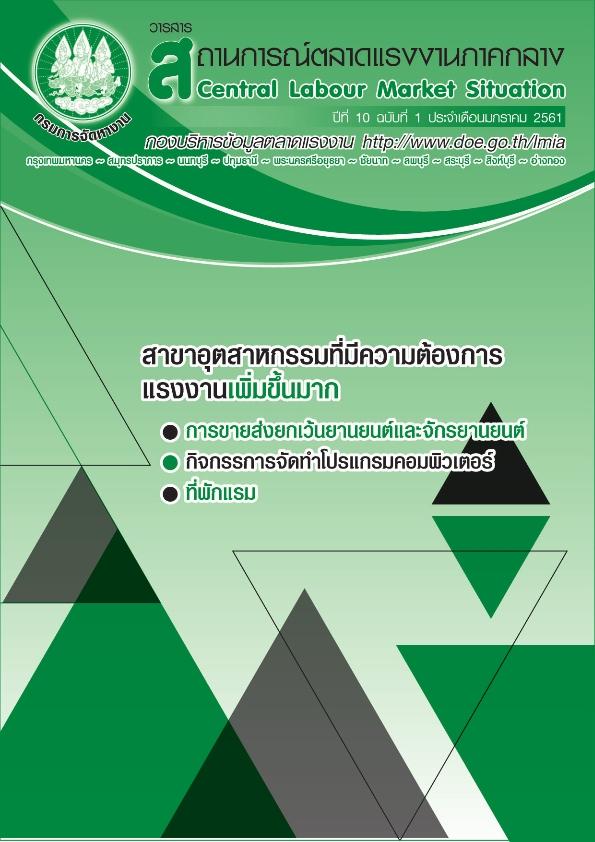 วารสารสถานการณ์ตลาดแรงงานภาคกลางประจำเดือนมกราคม 2561