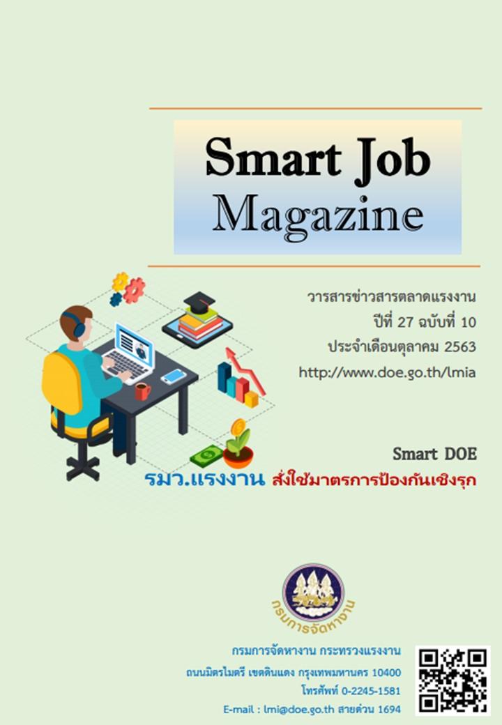 วารสารข่าวสารตลาดแรงงาน Smart Job Magazine ประจำเดือนตุลาคม 2563