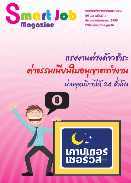 วารสารข่าวสารตลาดแรงงาน Smart Job Magazine ประจำเดือนมีนาคม2559