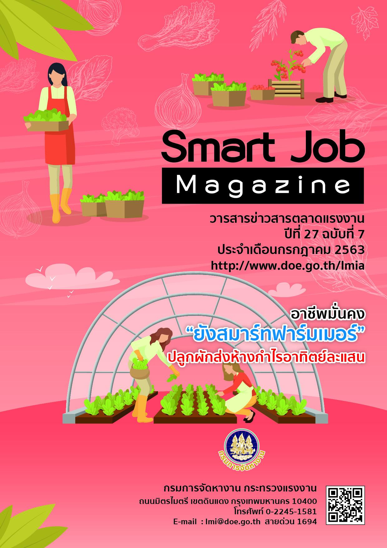 วารสารข่าวสารตลาดแรงงาน Smart Job Magazine ประจำเดือนกรกฎาคม 2563