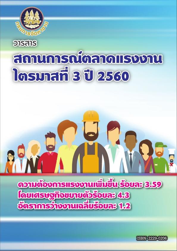 วารสารสถานการณ์ตลาดแรงงานไตรมาสที่ 3 ปี 2560