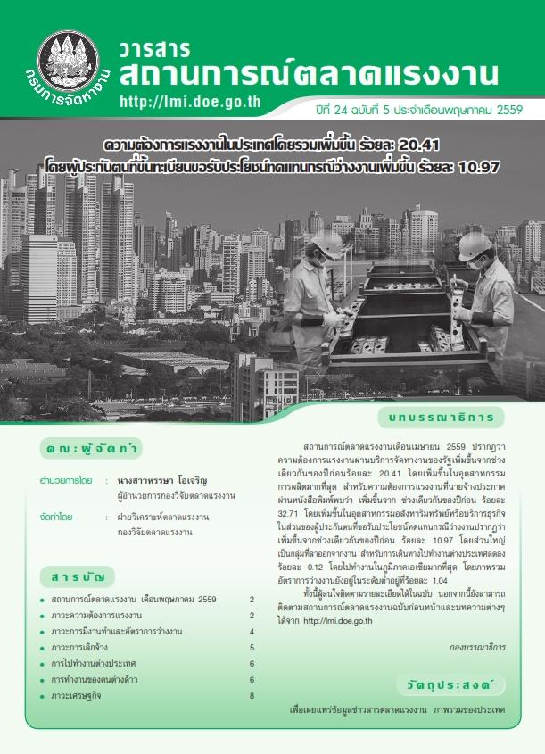 วารสารสถานการณ์ตลาดแรงงานประจำเดือนพฤษภาคม 2559