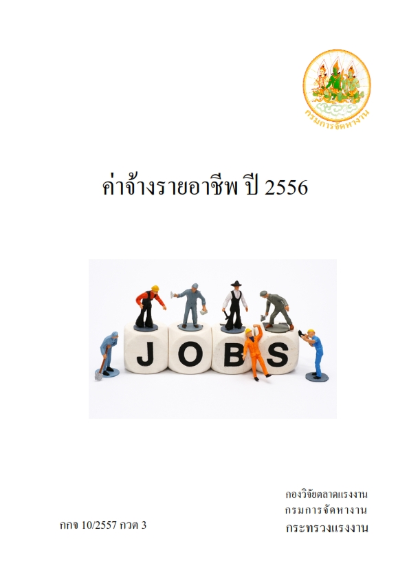 41.ค่าจ้างรายอาชีพปี 2556