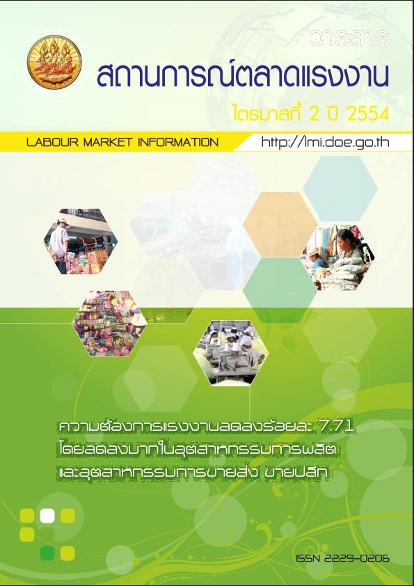 วารสารสถานการณ์ตลาดแรงงานรายไตรมาสที่ 2/2554