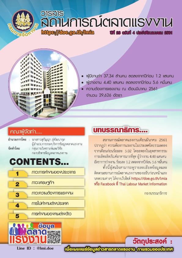 วารสารสถานการณ์ตลาดแรงงานประจำเดือนเมษายน 2561(Info)
