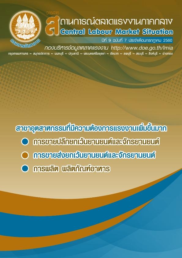 วารสารสถานการณ์ตลาดแรงงานภาคกลางประจำเดือนกรกฏาคม 2560