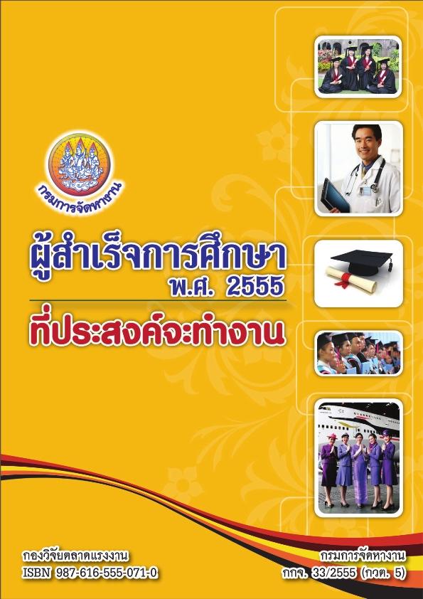 10.หนังสือผู้สำเร็จการศึกษา พ.ศ. 2555 ที่ประสงค์จะทำงาน