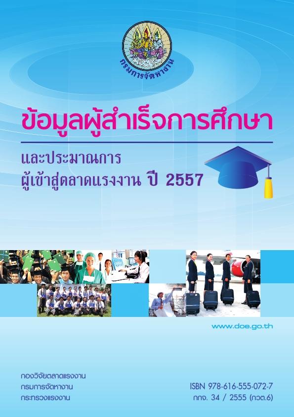 16.หนังสือข้อมูลผู้สำเร็จการศึกษาและประมาณการผู้เข้าสู่ตลาดแรงงานปี 2557