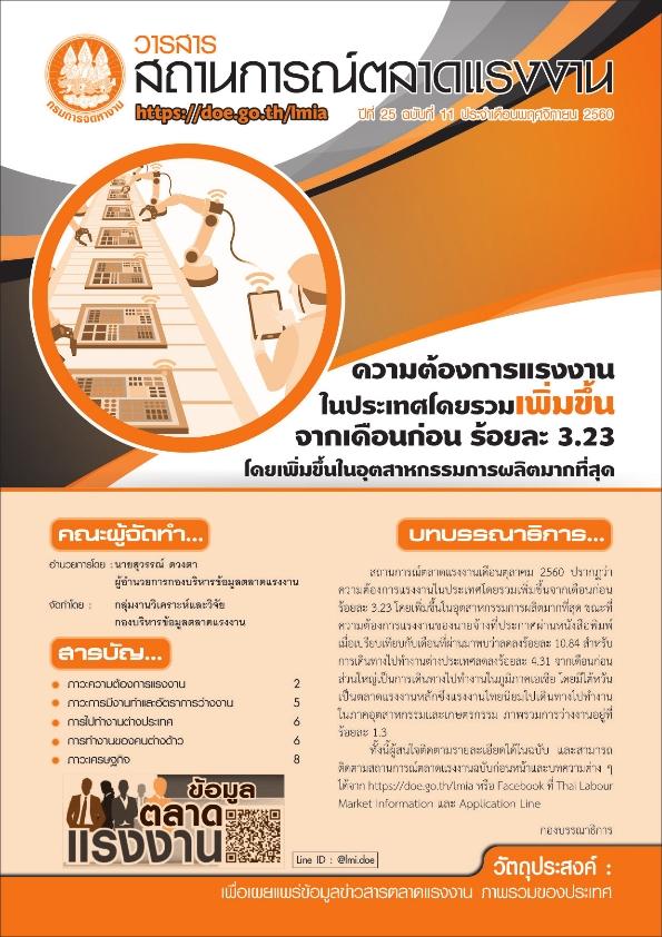 วารสารสถานการณ์ตลาดแรงงานประจำเดือนพฤศจิกายน 2560