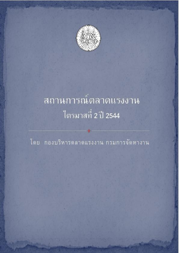 วารสารสถานการณ์ตลาดแรงงานรายไตรมาสที่ 2/2544