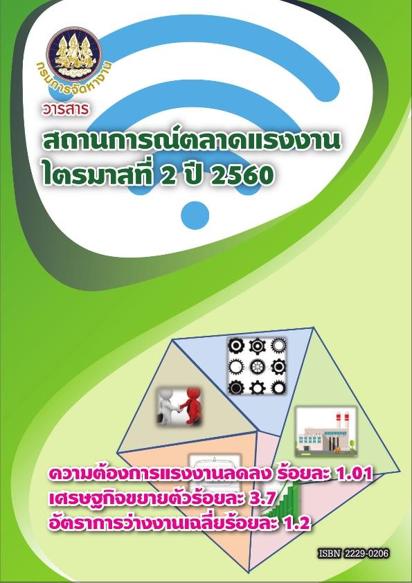 วารสารสถานการณ์ตลาดแรงงานรายไตรมาสที่ 2/2560
