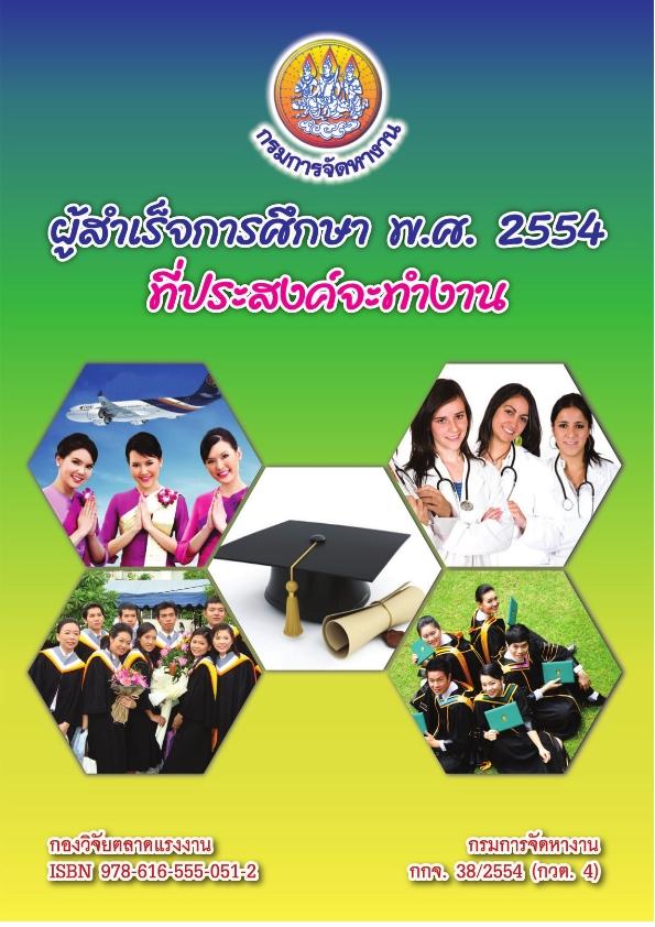 8.หนังสือผู้สำเร็จการศึกษา พ.ศ. 2554 ที่ประสงค์จะทำงาน