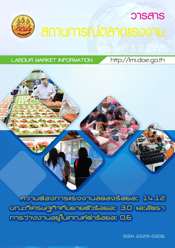 วารสารสถานการณ์ตลาดแรงงานรายไตรมาสที่ 3/2555