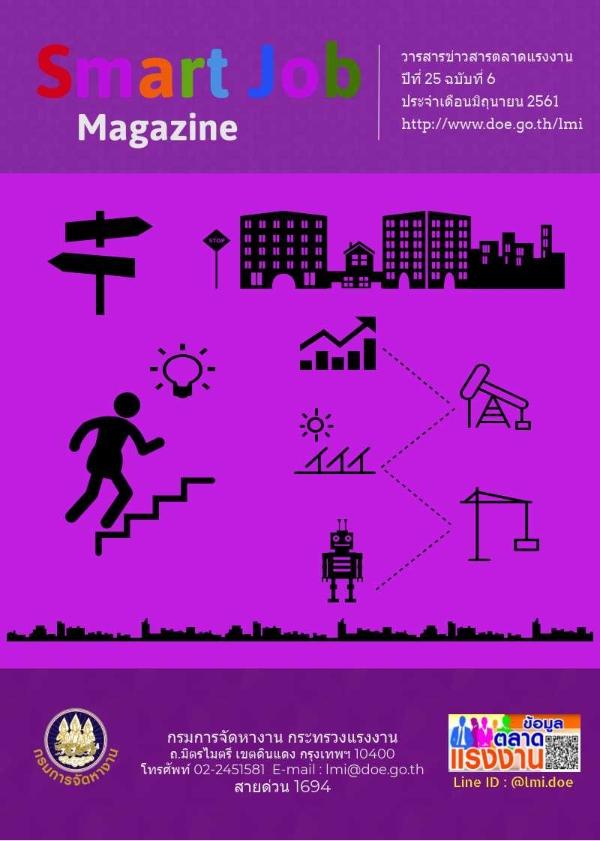 วารสารข่าวสารตลาดแรงงาน Smart Job Magazine ประจำเดือนมิถุนายน 2561