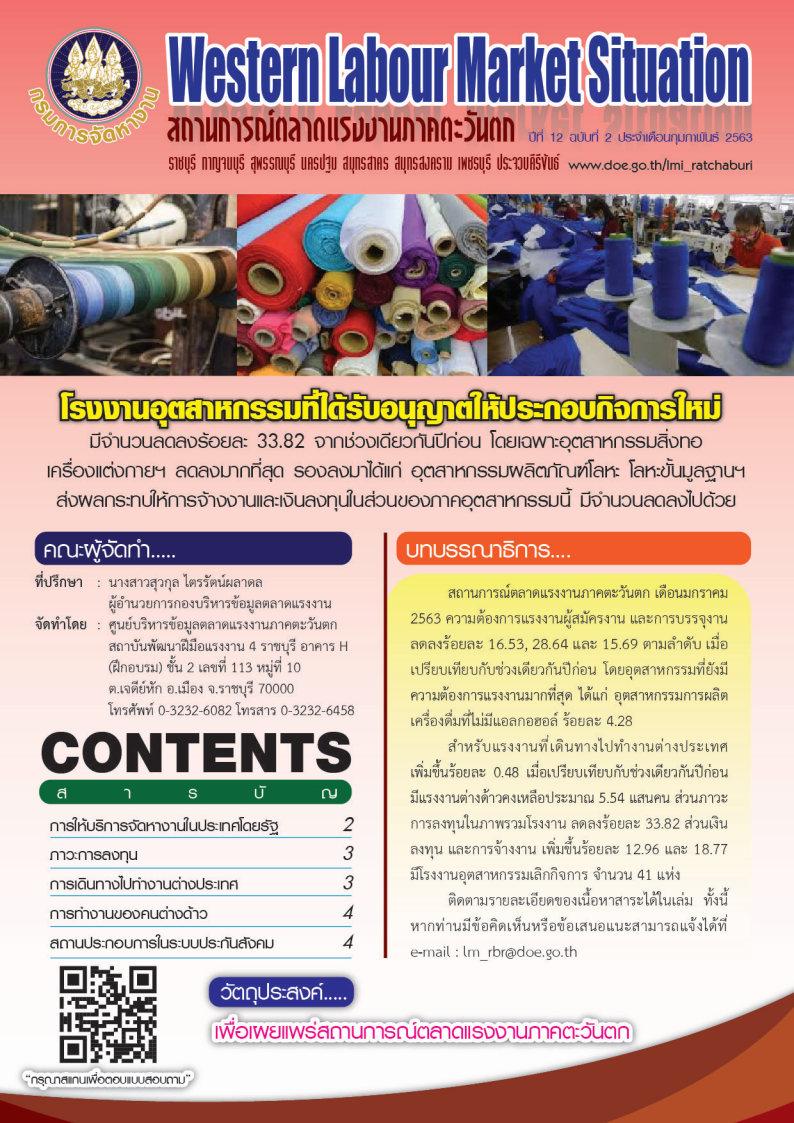 วารสารสถานการณ์ตลาดแรงงานภาคตะวันตกประจำเดือนกุมภาพันธ์ 2563