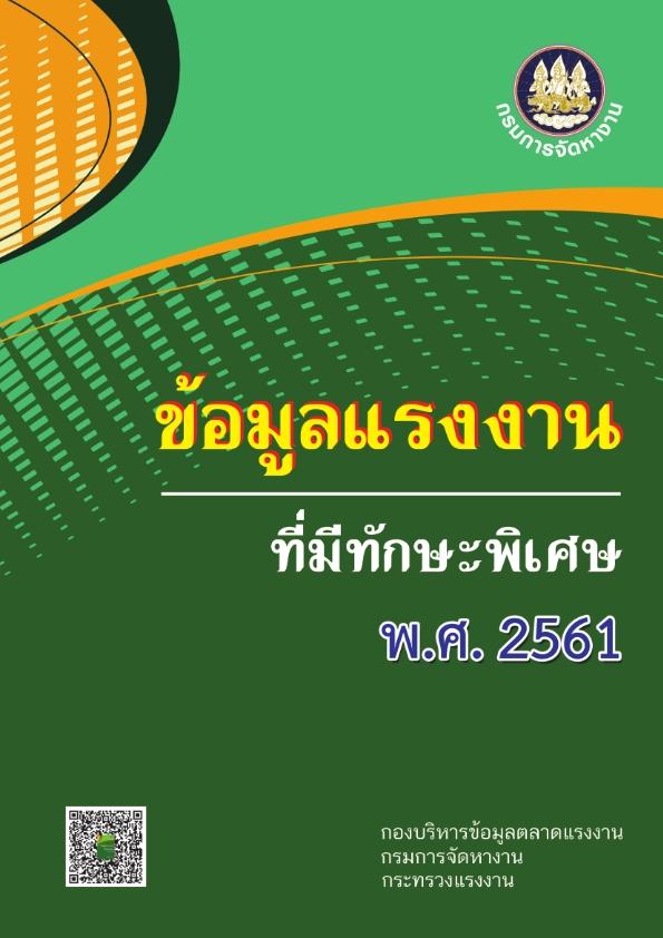 32.ข้อมูลแรงงานที่มีทักษะพิเศษ พ.ศ. 2561