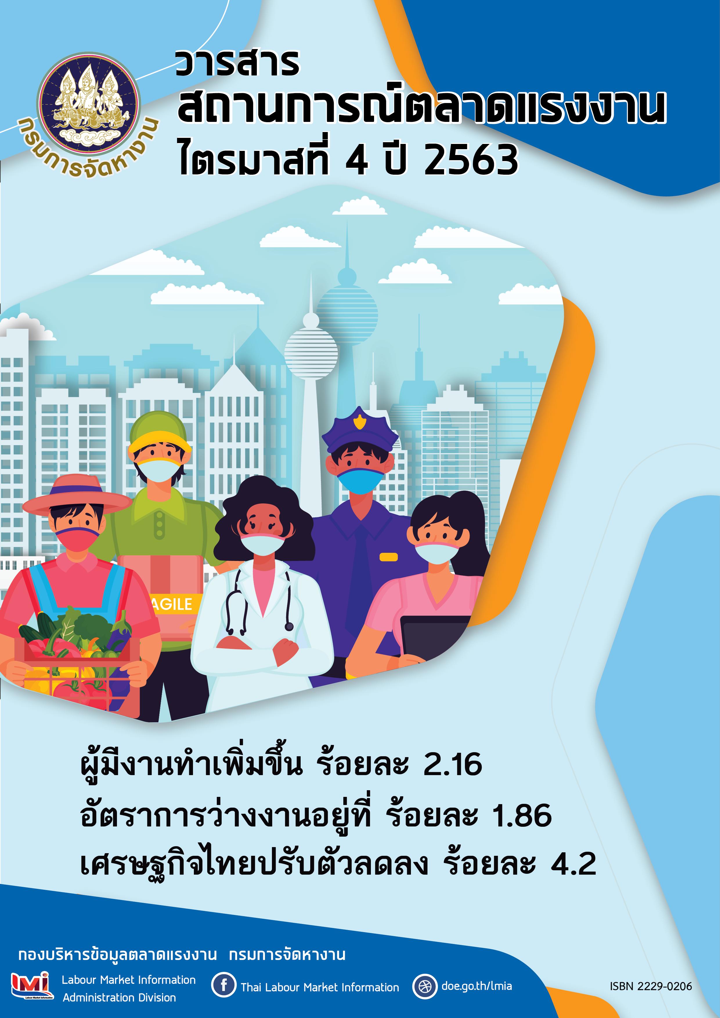 วารสารสถานการณ์ตลาดแรงงานไตรมาสที่ 4/ 2563