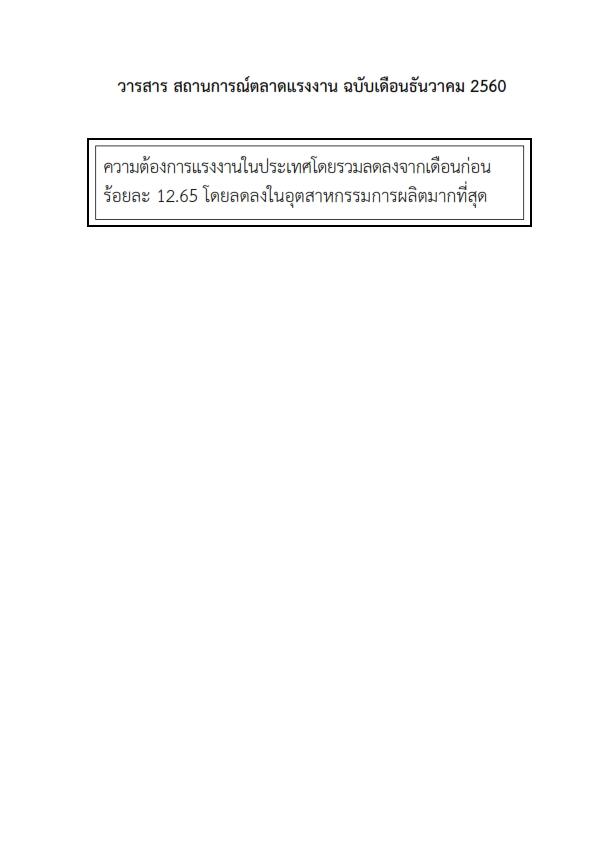 วารสารสถานการณ์ตลาดแรงงานประจำเดือนธันวาคม 2560
