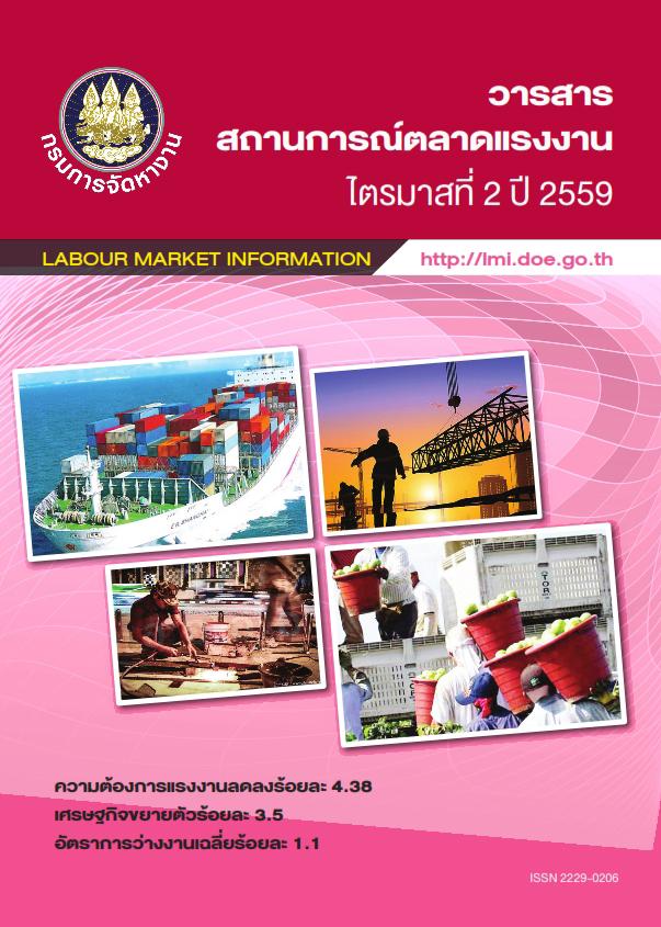 วารสารสถานการณ์ตลาดแรงงานรายไตรมาสที่ 2/2559