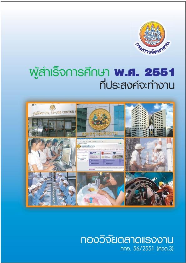 2.หนังสือผู้สำเร็จการศึกษา พ.ศ. 2551 ที่ประสงค์จะทำงาน