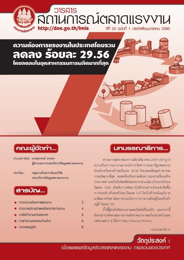 วารสารสถานการณ์ตลาดแรงงานประจำเดือนมกราคม 2560