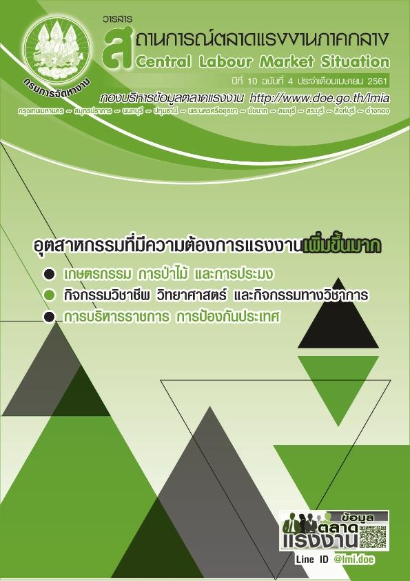 วารสารสถานการณ์ตลาดแรงงานภาคกลางประจำเดือนเมษายน 2561