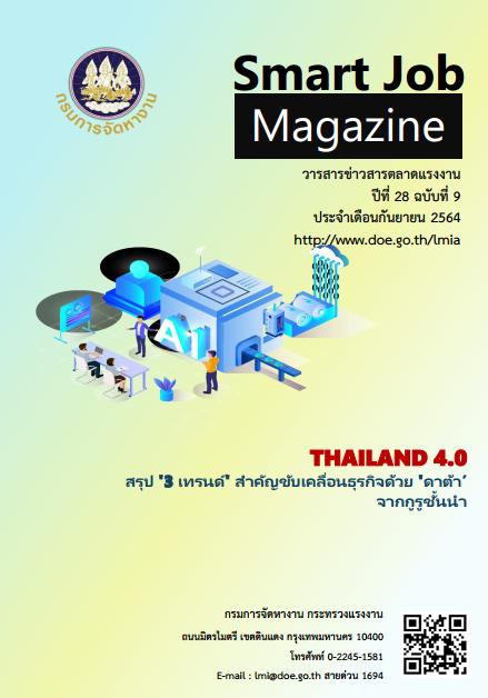 วารสารข่าวสารตลาดแรงงาน Smart Job Magazine ประจำเดือนกันยายน 2564