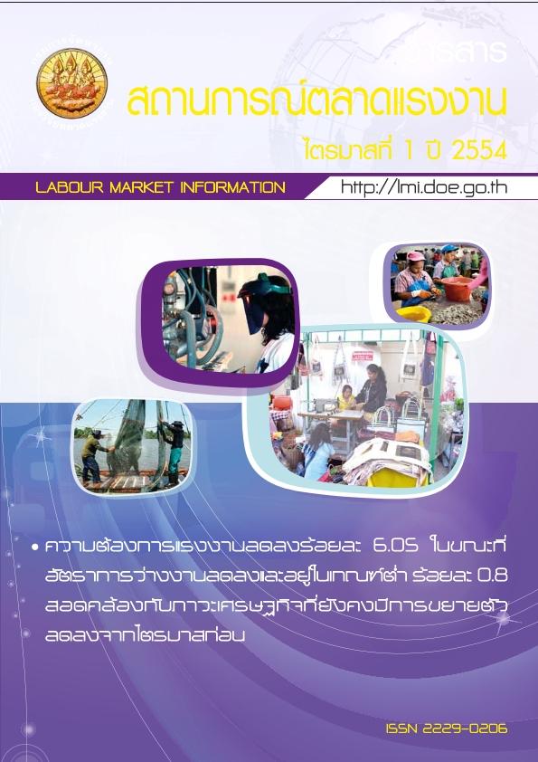 วารสารสถานการณ์ตลาดแรงงานรายไตรมาสที่ 1/2554