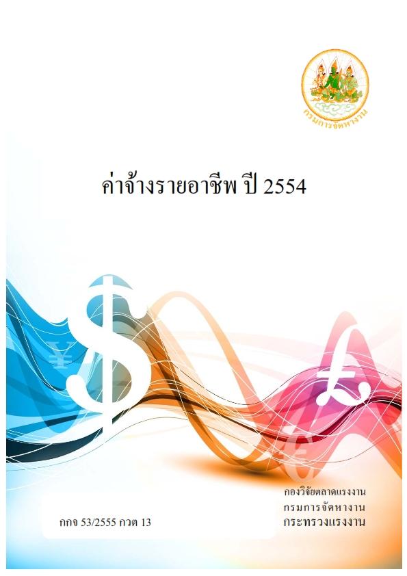 30.ค่าจ้างรายอาชีพปี 2554
