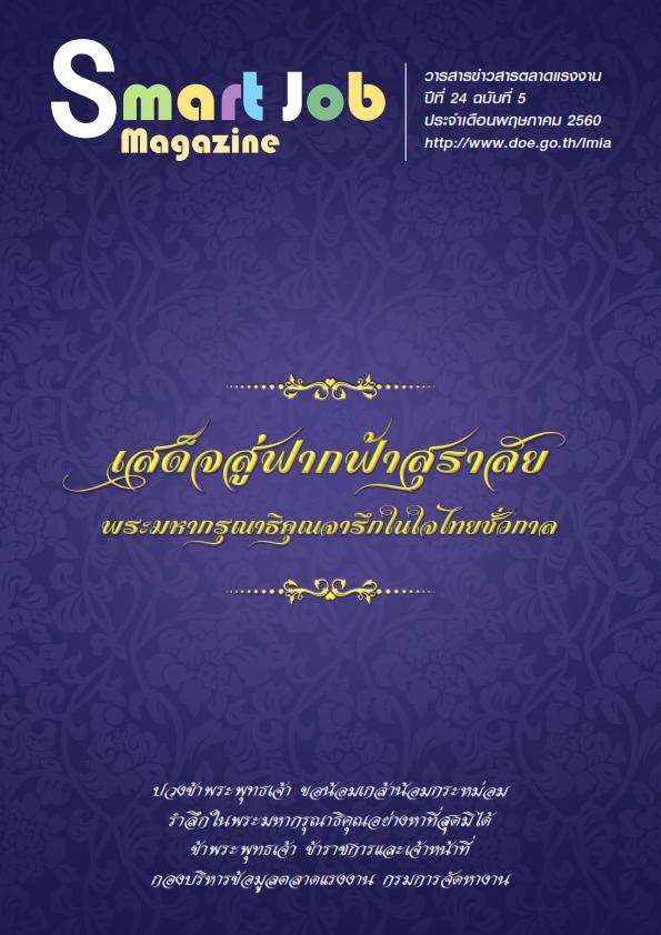วารสารสถานการณ์ตลาดแรงงานภาคกลางประจำเดือนพฤษภาคม 2560