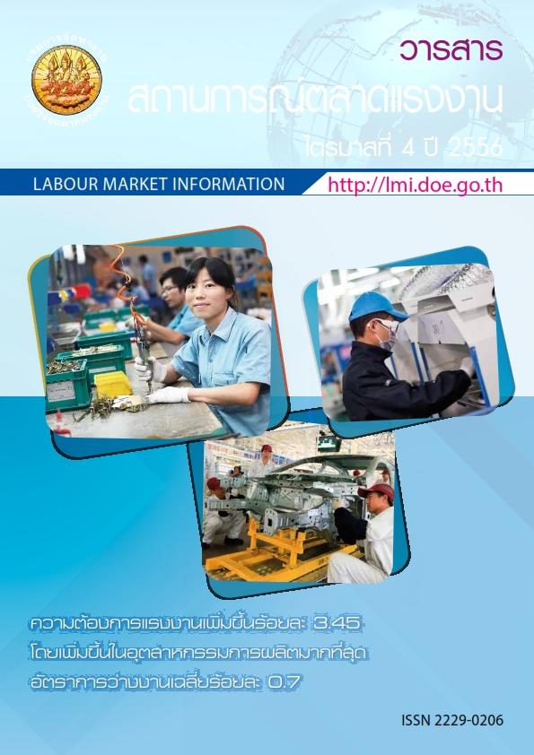 วารสารสถานการณ์ตลาดแรงงานรายไตรมาสที่ 4/2556