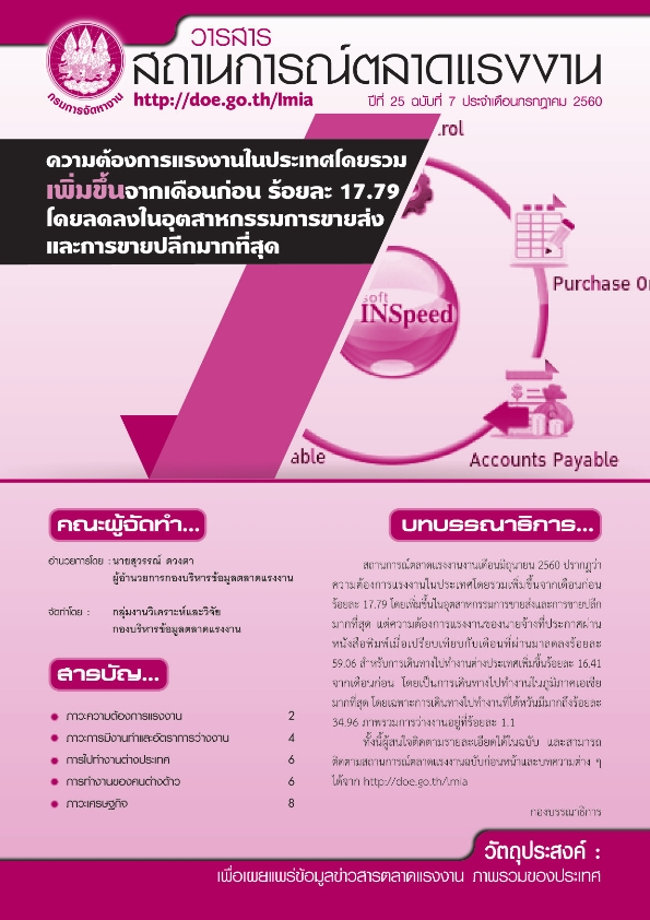 วารสารสถานการณ์ตลาดแรงงานประจำเดือนกรกฏาคม 2560
