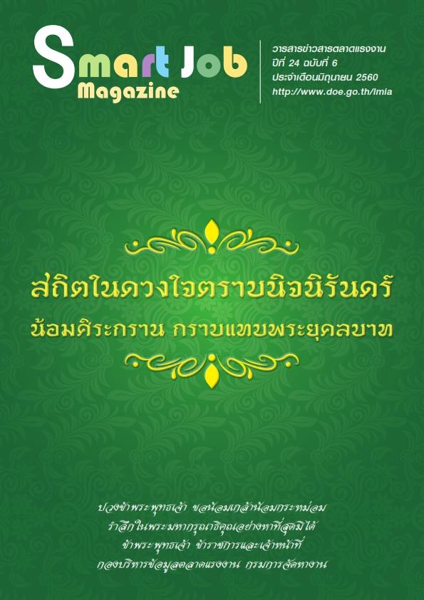 วารสารข่าวสารตลาดแรงงาน Smart Job Magazine ประจำเดือนมิถุนายน 2560
