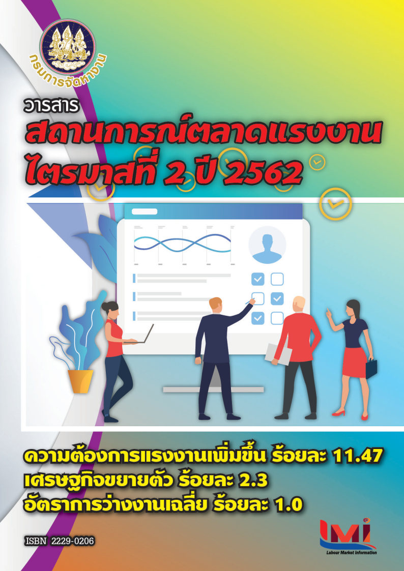 วารสารสถานการณ์ตลาดแรงงานไตรมาสที่ 2/2562