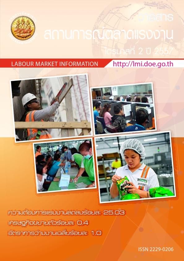 วารสารสถานการณ์ตลาดแรงงานรายไตรมาสที่ 2/2557