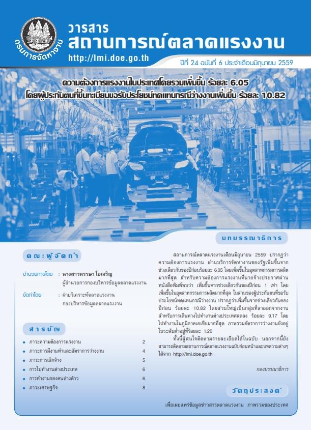 วารสารสถานการณ์ตลาดแรงงานประจำเดือนมิถุนายน 2559