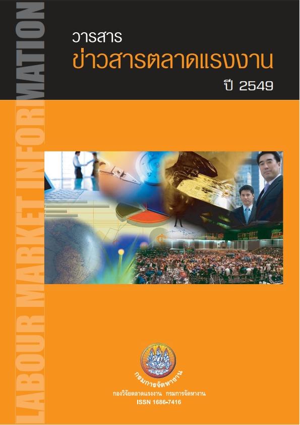 วารสารสถานการณ์ตลาดแรงงานรายปี 2549