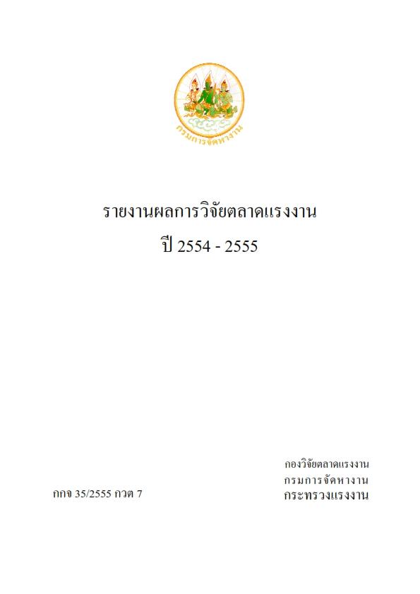 31.รายงานผลการวิจัยตลาดแรงงานปี 2554 - 2555