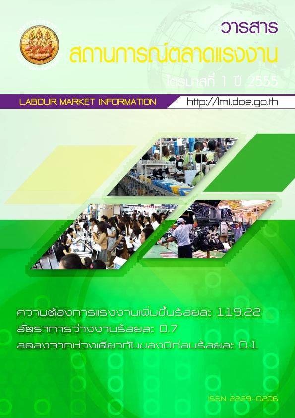 วารสารสถานการณ์ตลาดแรงงานรายไตรมาสที่ 1/2555
