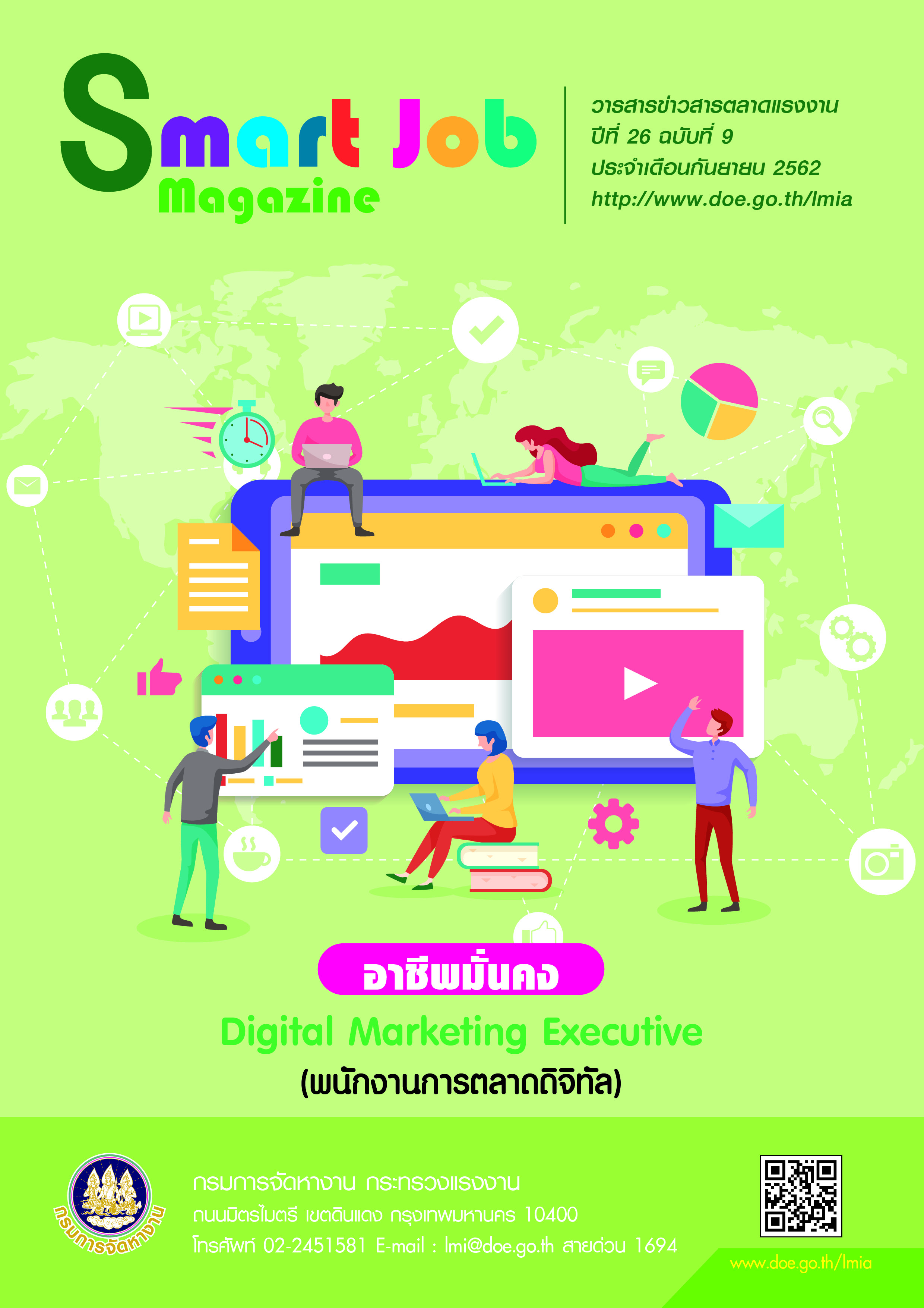 ปกวารสารข่าวสารตลาดแรงงาน Smart Job Magazine ประจำเดือนกันยายน 2562