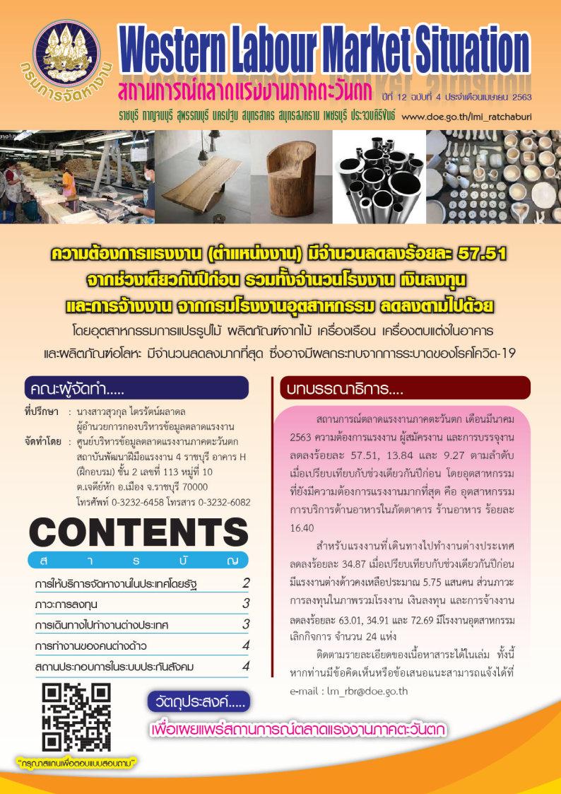 วารสารสถานการณ์ตลาดแรงงานภาคตะวันตกประจำเดือนเมษายน 2563
