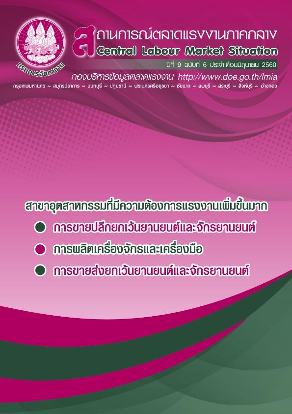 วารสารสถานการณ์ตลาดแรงงานภาคกลางประจำเดือนมิถุนายน 2560