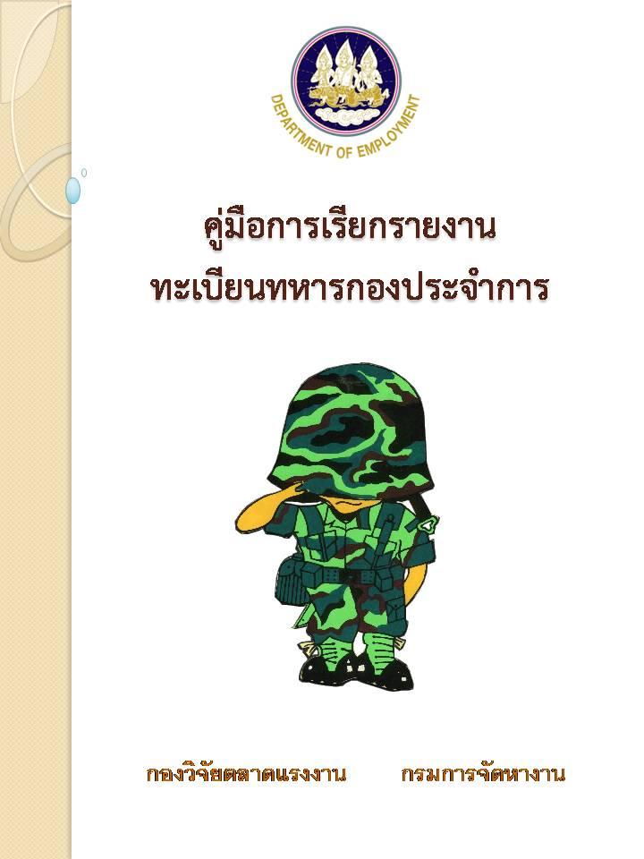 คู่มือการเรียกรายงานทะเบียนทหารกองประจำการ