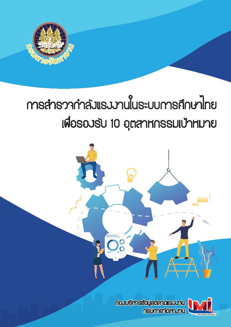 58.การสารวจกำาลังแรงงาน ในระบบการศึกษาไทยเพื่อรองรับ 10 อุตสาหกรรมเป้าหมาย