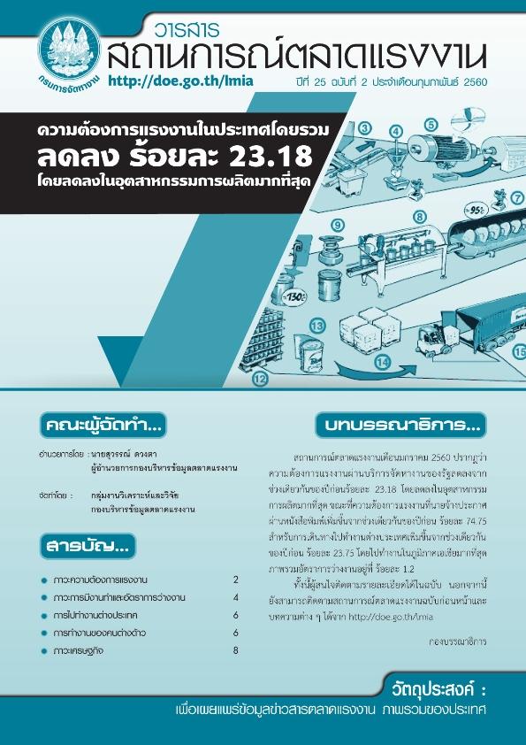 วารสารสถานการณ์ตลาดแรงงานประจำเดือนกุมภาพันธ์ 2560