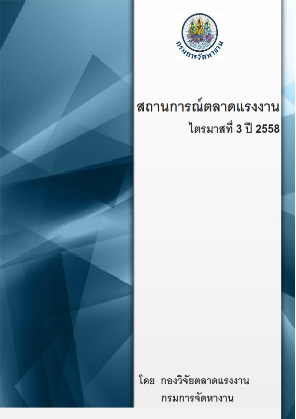 วารสารสถานการณ์ตลาดแรงงานรายไตรมาสที่ 3/2558
