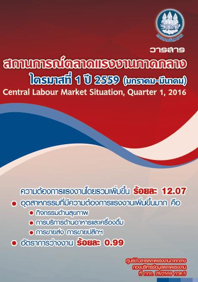 วารสารสถานการณ์ตลาดแรงงานภาคกลางรายไตรมาสที่ 1 ปี 2559 (มกราคม-มีนาคม)