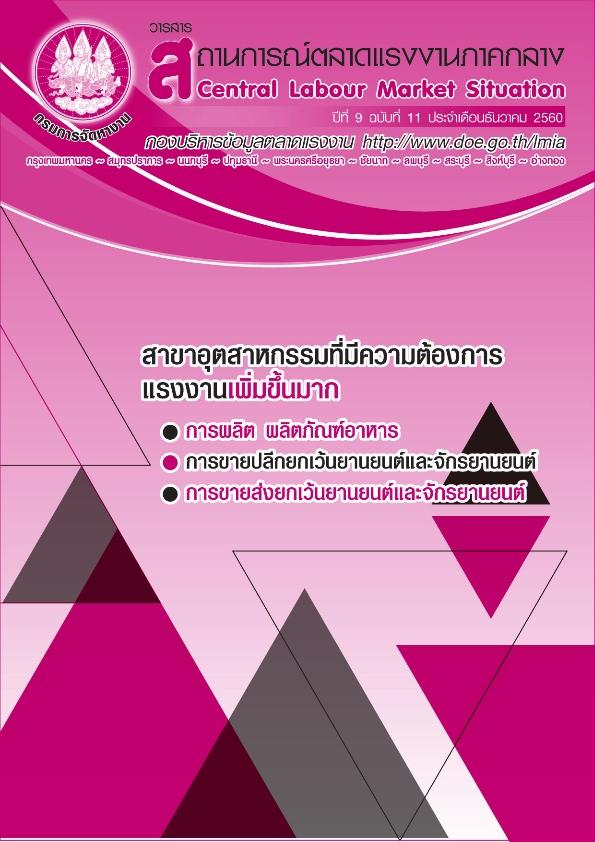 วารสารสถานการณ์ตลาดแรงงานภาคกลางประจำเดือนธันวาคม 2560