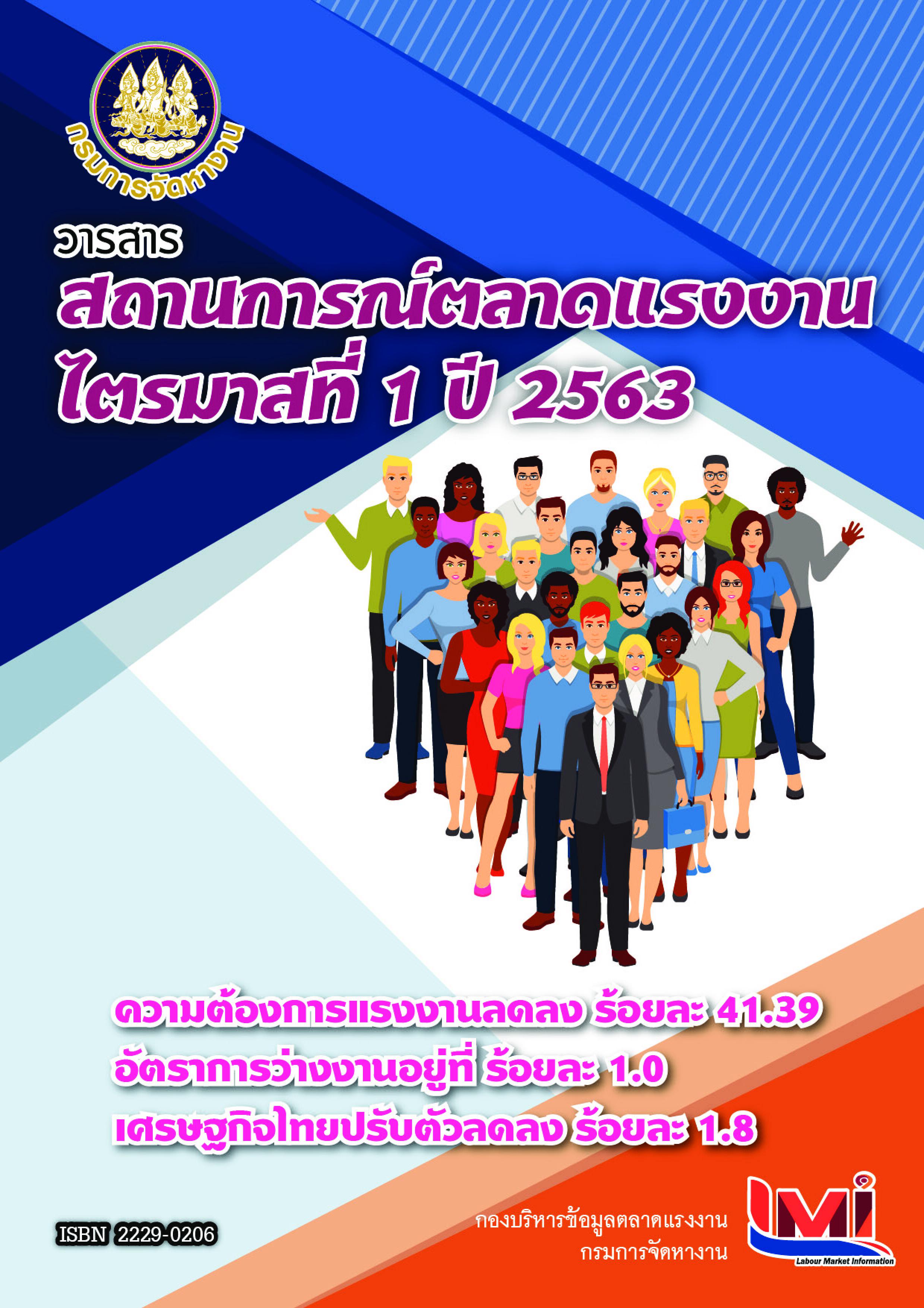 วารสารสถานการณ์ตลาดแรงงานไตรมาสที่ 1/ 2563