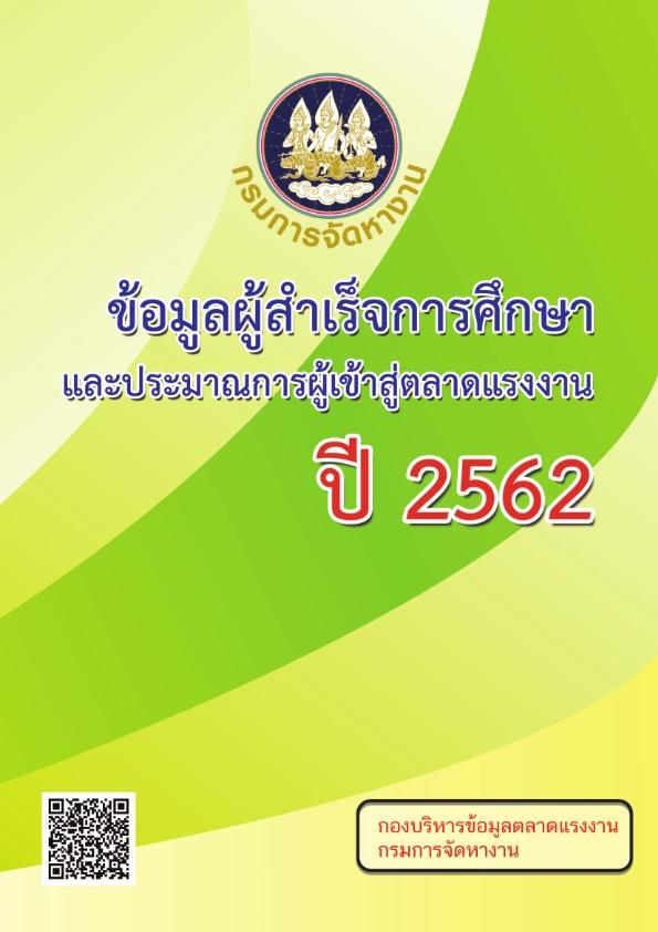31.ข้อมูลผู้สำเร็จการศึกาษาและประมาณการผู้เข้าสู่ตลาดแรงงาน ปี 2562